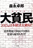 大貧民―2015年日本経済大破局!!