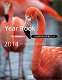 Web制作会社年鑑 2014 ~Web Designing Year Book 2014~ (Web Designing Books)