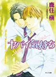 Desire: Dangerous Feelings (Yaoi Novel) (Yaoi Novels) by Maki Kazumi (2009-01-28)