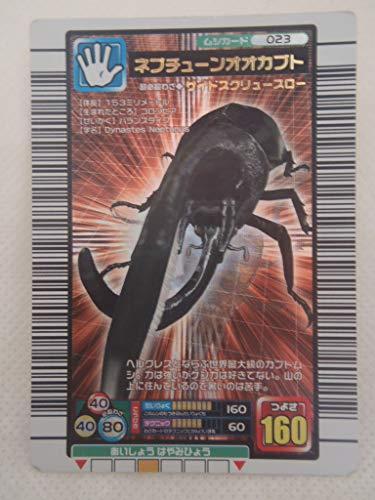 ムシキング 甲虫王者ムシキング  ネプチューンオオカブト 023