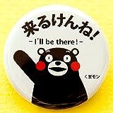 くまモン の 缶バッジ / 来るけんね! / ゆるキャラ グランプリ 2011 獲得 熊本 県 の キャラクター / くまもん グッズ 通販