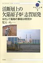 活断層上の欠陥原子炉 志賀原発―はたして福島の事故は特別か (科学と人間シリーズ)