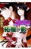 柘榴の影 破妖の剣(3) (破妖の剣シリーズ) (コバルト文庫)