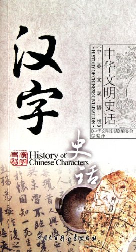 History of Chinese Characters (Chinese Edition)