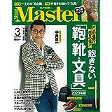 MonoMaster 2020年3月号