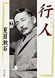 行人 (角川文庫)