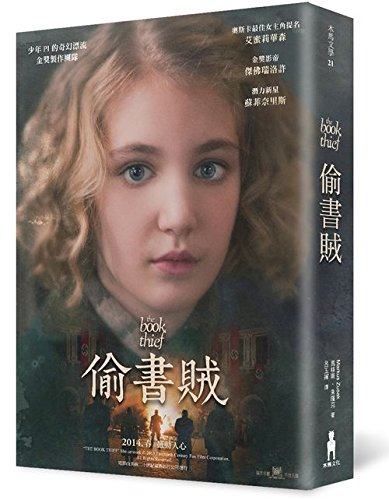 Standard Chinese Edition of 'The Book Thief' ('Tou Shu Zei', NOT in English)