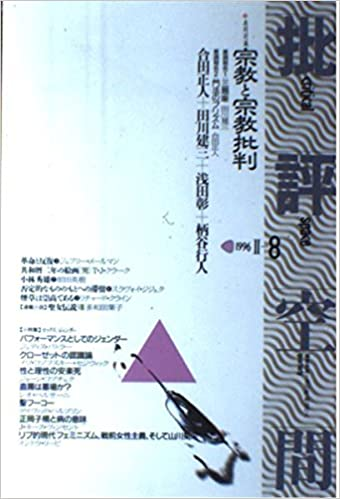 Book's Cover of 批評空間 (第2期第8号) 宗教と宗教批判 (日本語) 単行本 – 1996/1/1