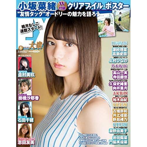 EX 大衆 2019年8月 表紙画像