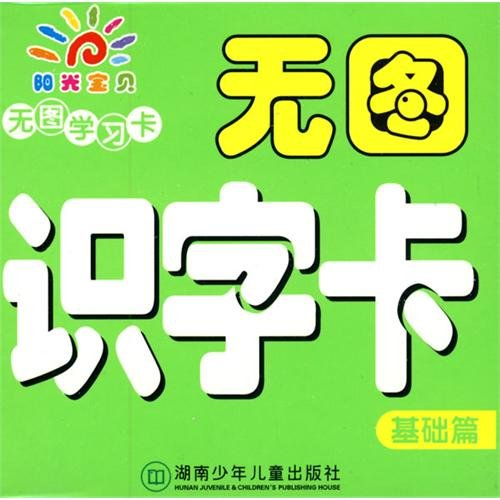 Download No plans to learn card - no map flashcards (The Basics) (no map to learn the sun Baby Card)(Chinese Edition) ebook