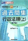 過去問集 行政法規〈上〉 (不動産鑑定士Pシリーズ)
