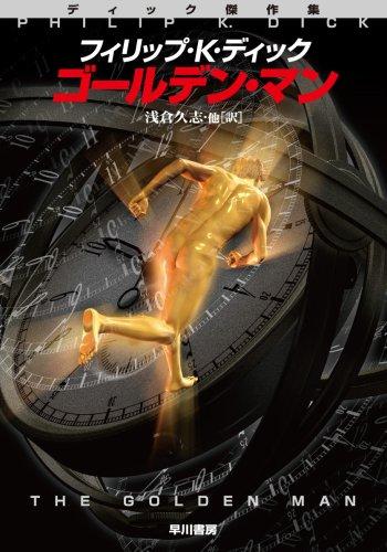 ゴールデン・マン (ハヤカワ文庫 SF テ 1-18 ディック傑作集)