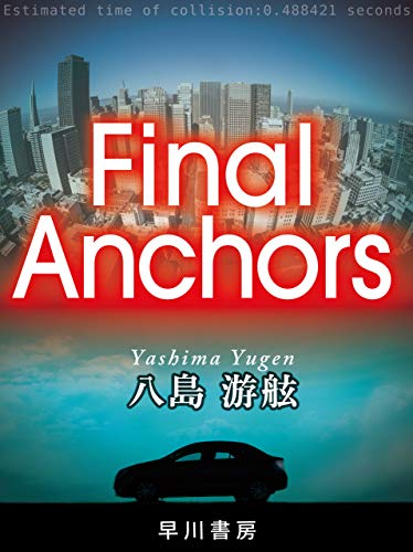 Final Anchors (早川書房)