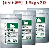 【セット販売】バニーセレクション メンテナンス 1.5kg×3コ