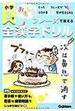 小学3年全漢字ドリル: たった49フレーズで小3の全200字が覚えられる