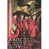 A.B.C-Z 五つ星