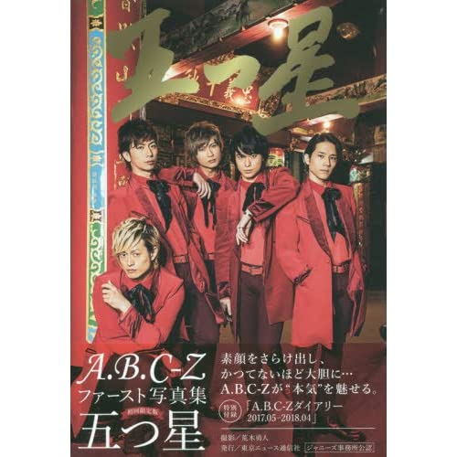 A.B.C-Z 五つ星 表紙画像