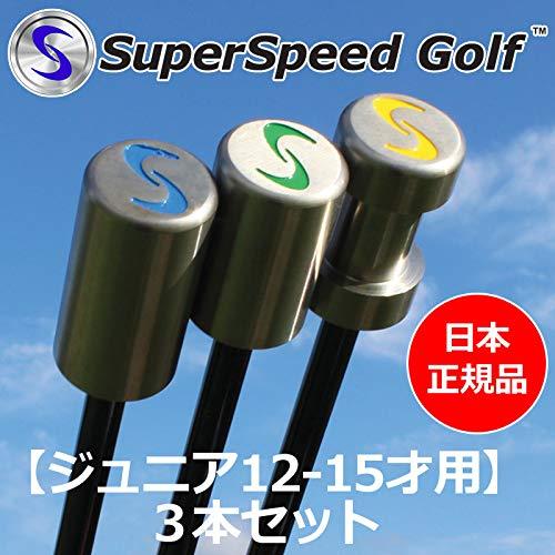 [スーパースピードゴルフ] ジュニア用(12-15歳用) 3本セット 中学生用   B07QPTSX9S