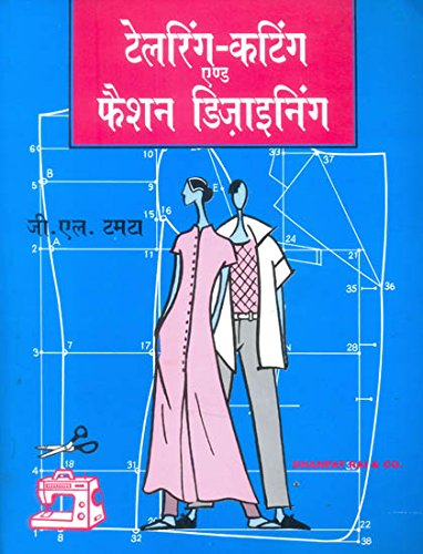 Tailoring Cutting And Fashion Designing G L Tamta 8903602789910 Amazon Com Books