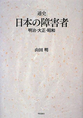 通史 日本の障害者 -明治・大正・昭和-