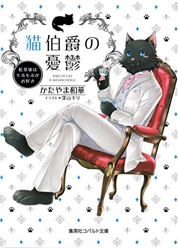 猫伯爵の憂鬱~紅茶係はもふもふがお好き~ (集英社コバルト文庫)