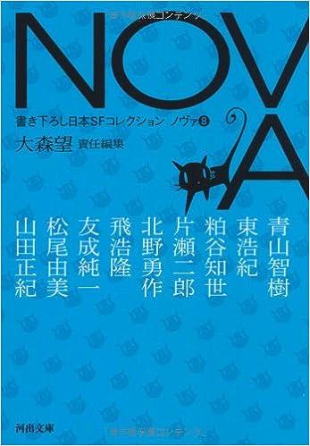 NOVA 8 ---書き下ろし日本SFコレクション (河出文庫) | 山田 正紀 ...