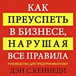 How to Succeed in Business By Breaking All the Rules: A Plan for Entrepreneurs [Russian Edition] | Dan Kennedy