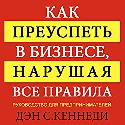 How to Succeed in Business By Breaking All the Rules: A Plan for Entrepreneurs [Russian Edition]