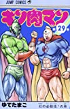 Kinnikuman 29 (Jump Comics) (2013) ISBN: 4088707532 [Japanese Import]