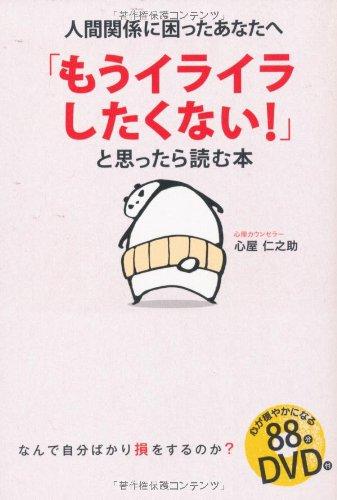 DVD付 「もうイライラしたくない!」と思ったら読む本