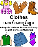 English-Burmese (Myanmar) Clothes Bilingual Children's Picture Dictionary (FreeBilingualBooks.com) (English and Burmese Edition)