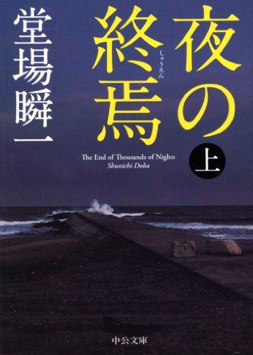 夜の終焉(上) (中公文庫)