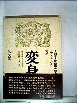変身 (ふぉるく叢書)   桜井 徳...
