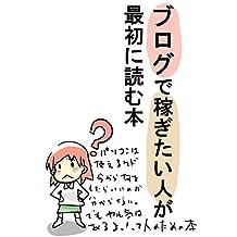 Brogu de kasegitaihito ga saisho ni yomu homu: Broga Ueda san (Senshikikaku) (Japanese Edition)