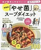 新発見! 「やせ菌」スープダイエット (主婦の友生活シリーズ)