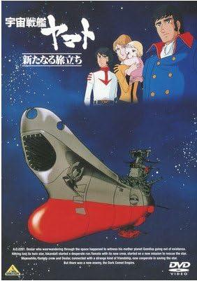 Amazon.co.jp: 宇宙戦艦ヤマト 新たなる旅立ち [レンタル落ち]: DVD