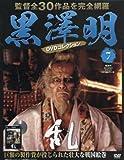 黒澤明 DVDコレクション 7号 [分冊百科]  『乱』