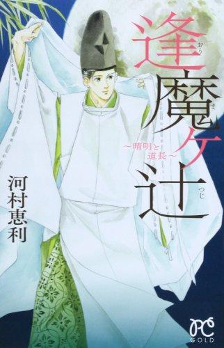 逢魔ケ辻~晴明と道長~ (プリンセスコミックス)