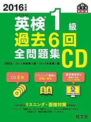 2016年度版 英検1級 過去6回全問題集CD (旺文社英検書)