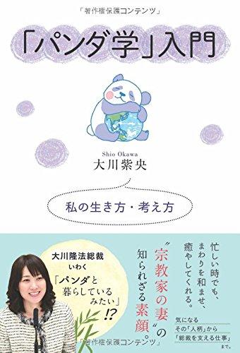 「パンダ学」入門 (OR books)