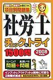 社労士チェック&トライ1500問〈2008年度版〉 (DAI-Xの資格書)