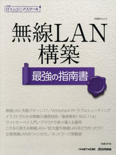 無線LAN構築 最強の指南書 (日経ITエンジニアスクール)