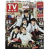 週刊TVガイド 2021年 6/11号