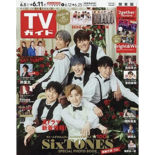 週刊TVガイド 2021年 6/11号 表紙画像