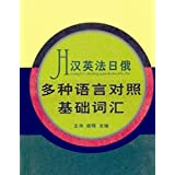 Multi-language Dictionary of Chinese (French Edition)