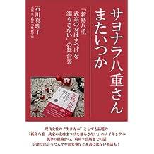 sayonarayaesanmataitsukanijimayaebukenoonnawamatsugewonurasanainobutaiura (Japanese Edition)
