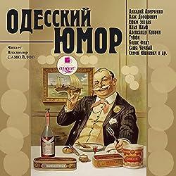 Odesskiy yumor