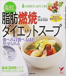 燃焼 ダイエット 脂肪 スープ 一週間で痩せる脂肪燃焼スープダイエットで-8kgの効果!