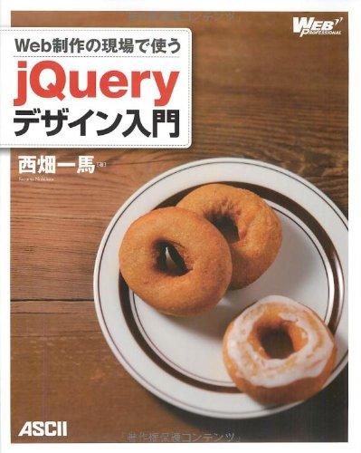 Web制作の現場で使う jQueryデザイン入門 (WEB PROFESSIONAL)