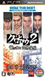 Kurohyou 2: Ryu ga Gotoku Ashura Hen (Sega the Best Version) [Japan Import] by Sega